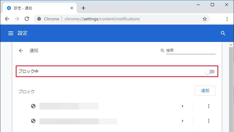 Chromeの通知をブロック中