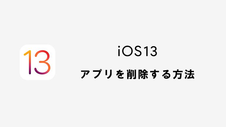 iOS13でアプリを削除する方法
