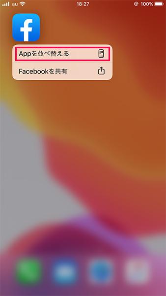 iOS13でアプリを削除する方法1-1