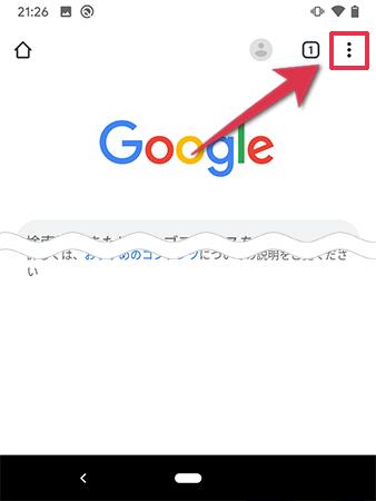 Chromeメニューを表示させる