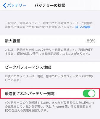 iPhoneの最適化されたバッテリー充電を設定する
