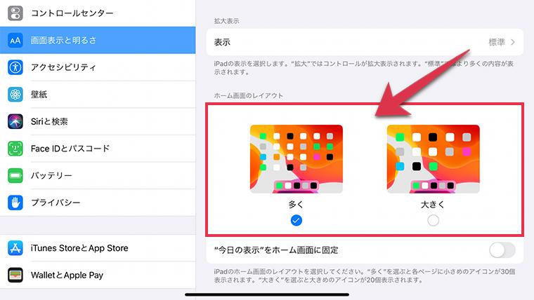 iPadのホーム画面のレイアウトを変更する