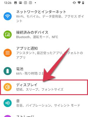 Androidの設定からディスプレイを開く