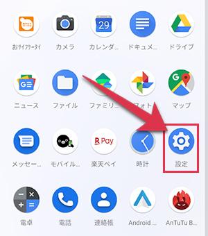 Androidの設定を開く