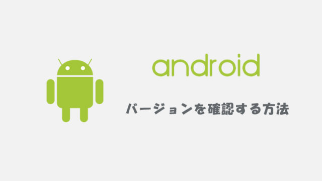 Android端末のバージョンを確認する方法