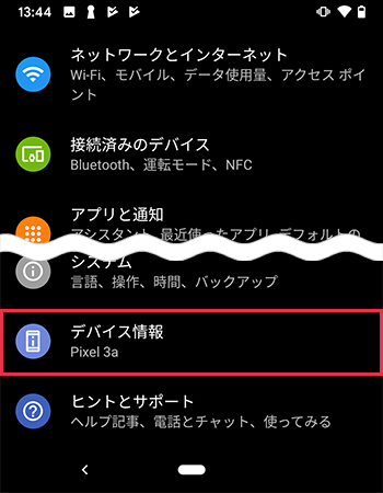 Androidのデバイス情報を確認する