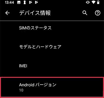 Androidのバージョンを確認する