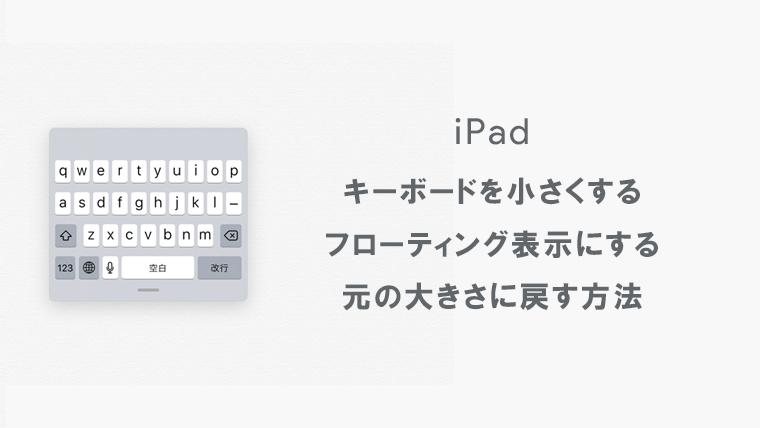 iPadのキーボードを小さくする、大きさを元に戻す方法