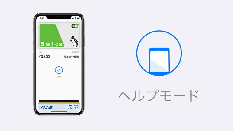 Apple PayのSuicaをヘルプモードにする方法