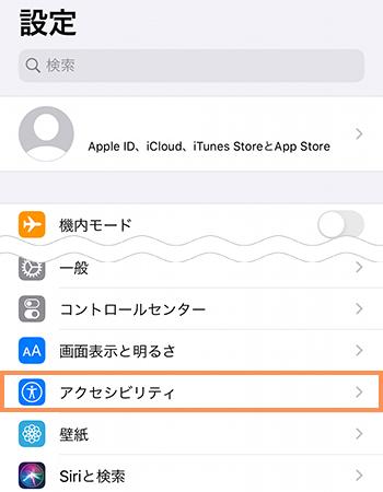 iPhoneの設定からアクセシビリティを開く