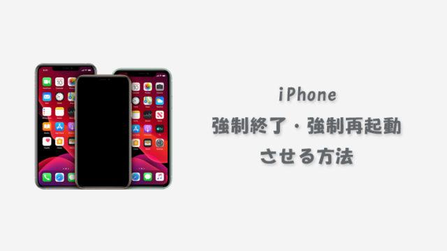 iPhoneを強制終了、強制再起動させる方法