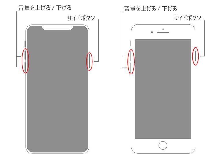 iPhone8以降のボタンの配置