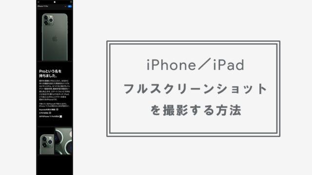 iPhone・iPadでフルスクリーンショットを撮る方法