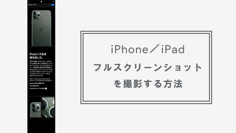 iphone スクショ 方法