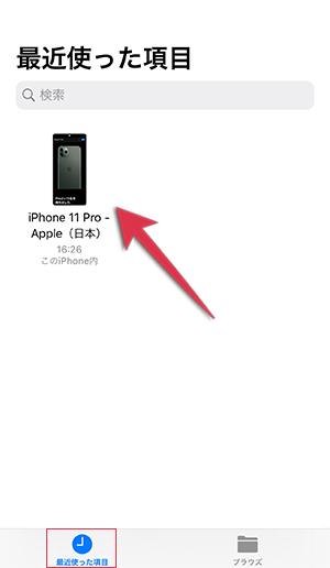 ファイルアプリで最近使った項目を確認