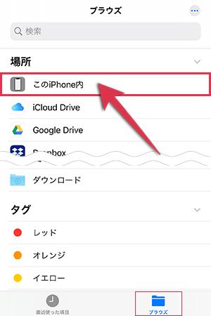 ファイルアプリのブラウズからこのiPhone内を開く