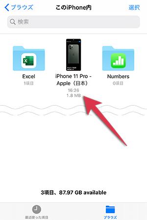 このiPhone内に保存したファイルを確認する