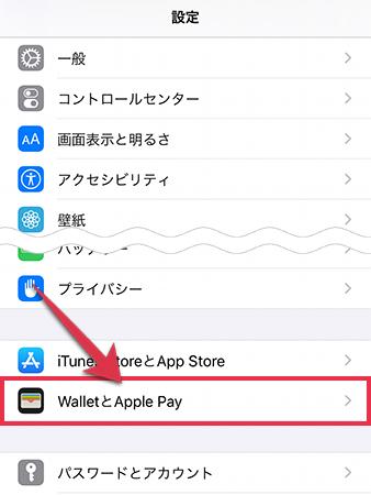 設定からWalletとApple Payを開く