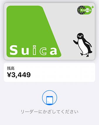 Walletアプリを起動しておく