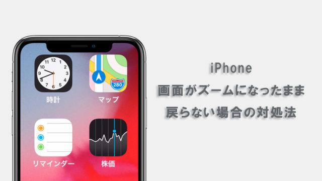 iPhoneの画面がズームになったまま戻らない場合の対処法