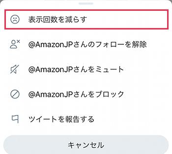 Twitterで表示回数を減らす