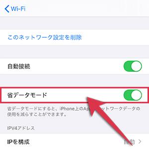 Wi-Fiの省データモードをオンにする