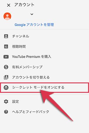 YouTubeのシークレットモードをオンにする
