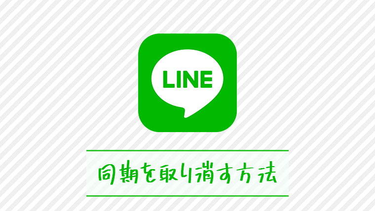 LINEの同期を取り消す方法