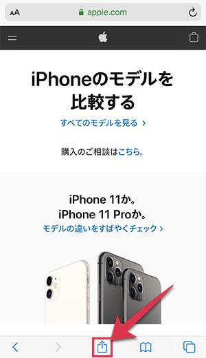 iPhone/iPadのSafariで共有(アクション)アイコンをタップする