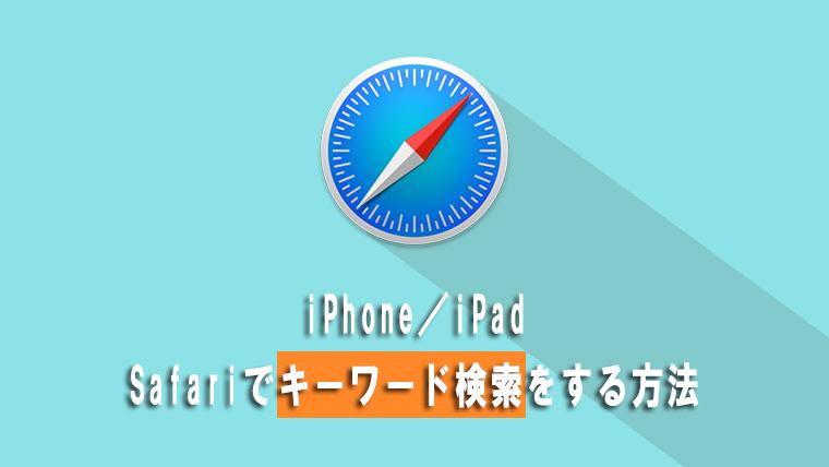 iPhone/iPadのSafariでキーワード検索をする方法