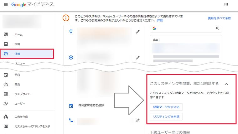 Googleマイビジネスのリスティングを削除する