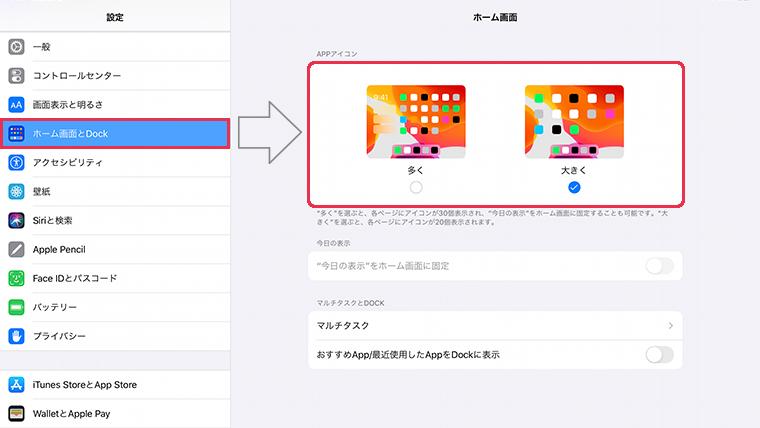 iPadのAppアイコンの大きさを変更する