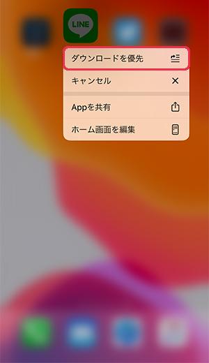 Appのダウンロードを優先する