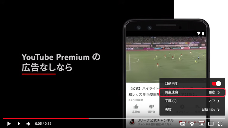 YouTubeの再生速度を変更する