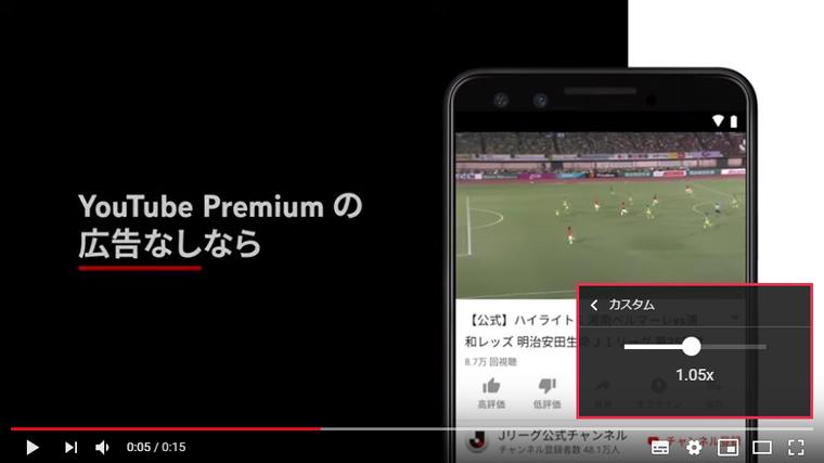 YouTubeの再生速度をカスタムで調整する