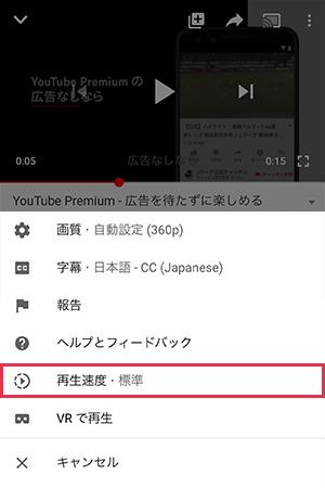 YouTubeアプリの再生速度をタップする