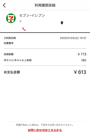楽天ペイ利用履歴の詳細