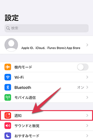 iPhoneの設定画面から通知をタップして開く