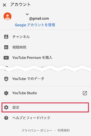 YouTubeの設定を開く
