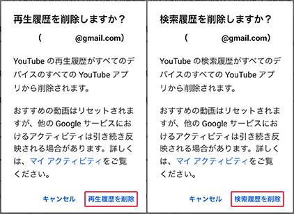 YouTubeの再生履歴/検索履歴を削除する