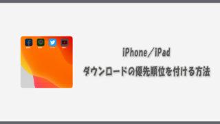 iPhone/iPadでAppダウンロード時に優先順位を付ける方法