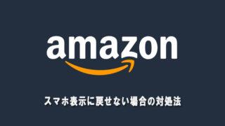 Amazonがスマホ表示に戻せない場合の対処法