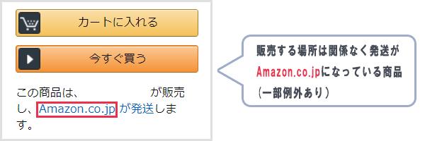 Amazon.co.jpが発送する商品