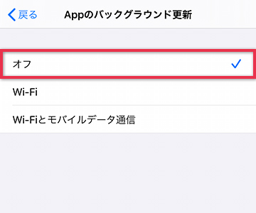 Appのバックグラウンド更新をすべて無効にする