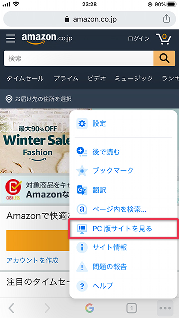 iPhone版ChromeでPC版サイトを見る