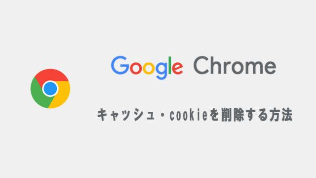 Google Chromeのキャッシュを削除する方法