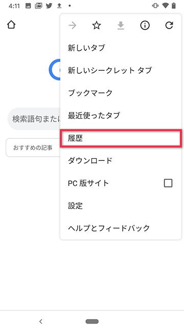 Chromeの履歴を表示する