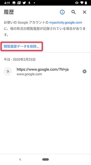 Chromeの閲覧履歴データを削除をタップする