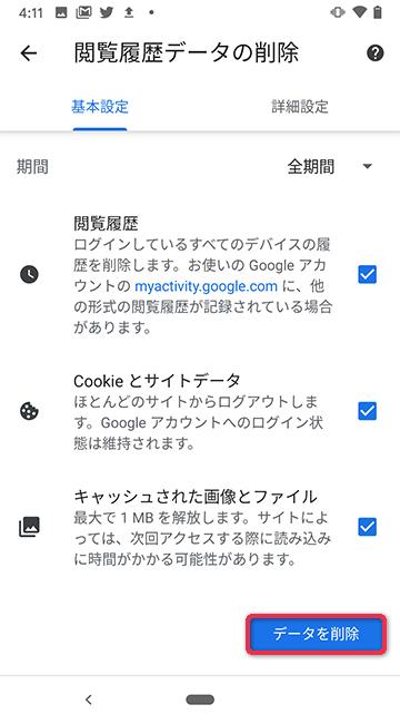 Chromeで閲覧履歴やキャッシュを削除する