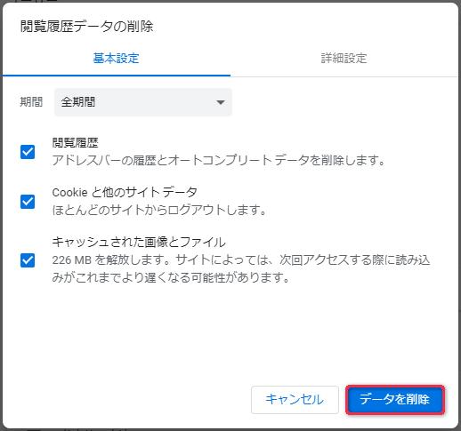 PC版Chromeの履歴やキャッシュを削除する